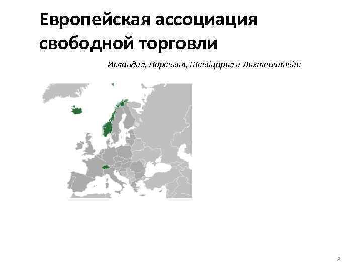 Европейская ассоциация свободной торговли Исландия, Норвегия, Швейцария и Лихтенштейн 8