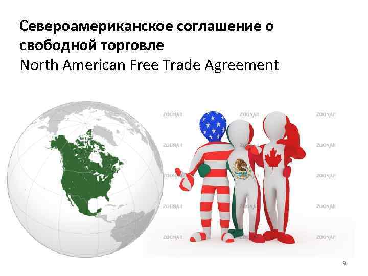Североамериканское соглашение о свободной торговле North American Free Trade Agreement 9