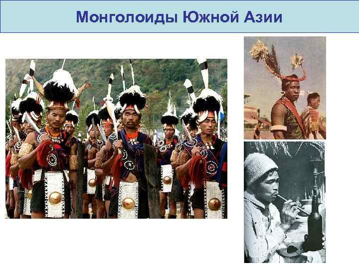 Монголоиды Южной Азии