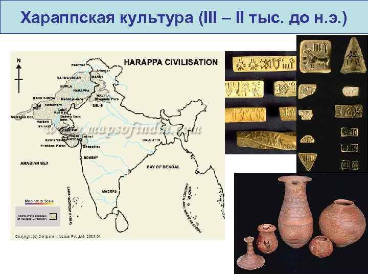 Хараппская культура (III – II тыс. до н. э. )