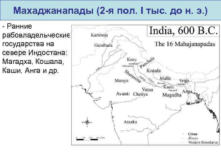 Махаджанапады (2 -я пол. I тыс. до н. э. ) - Ранние рабовладельческие государства