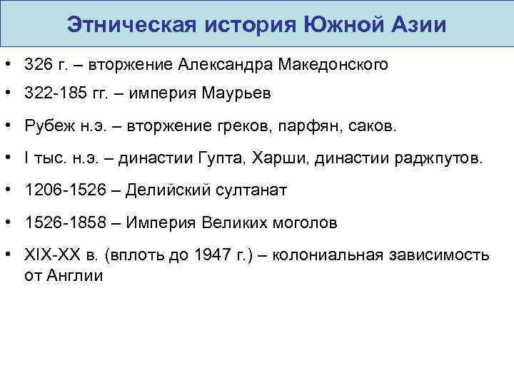 Этническая история Южной Азии • 326 г. – вторжение Александра Македонского • 322 -185