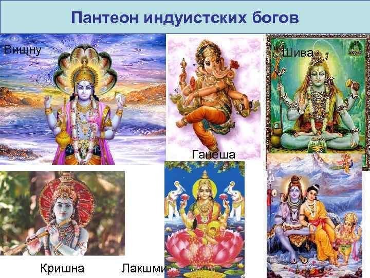 Пантеон индуистских богов Вишну Шива Ганеша Кришна Лакшми
