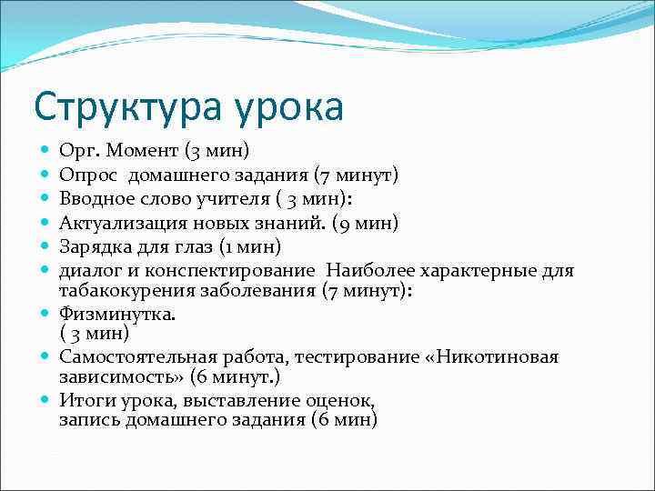 Структура урока Орг. Момент (3 мин) Опрос домашнего задания (7 минут) Вводное слово учителя