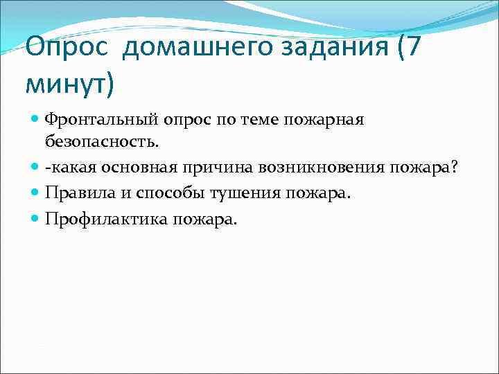 Опрос домашнего задания (7 минут) Фронтальный опрос по теме пожарная безопасность. -какая основная причина