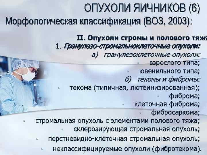 ОПУХОЛИ ЯИЧНИКОВ (6) Морфологическая классификация (ВОЗ, 2003): II. Опухоли стромы и полового тяжа 1.