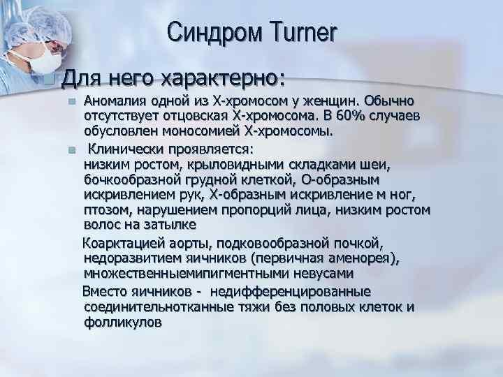 Синдром Turner n Для него характерно: n n Аномалия одной из X-хромосом у женщин.
