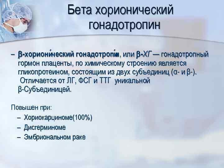 Бета хорионический гонадотропин – -хориони ческий гонадотропи , или -ХГ — гонадотропный н ческий