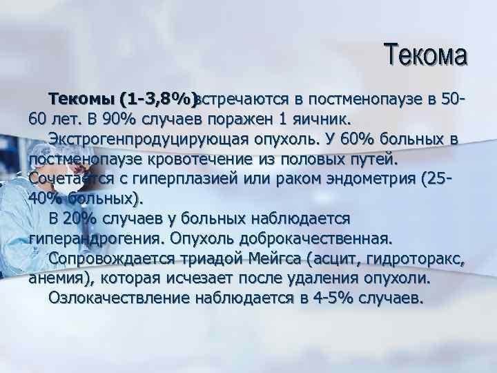 Текома Текомы (1 -3, 8%) встречаются в постменопаузе в 5060 лет. В 90% случаев