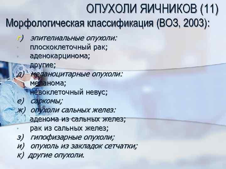 ОПУХОЛИ ЯИЧНИКОВ (11) Морфологическая классификация (ВОЗ, 2003): г) эпителиальные опухоли: • • • плоскоклеточный