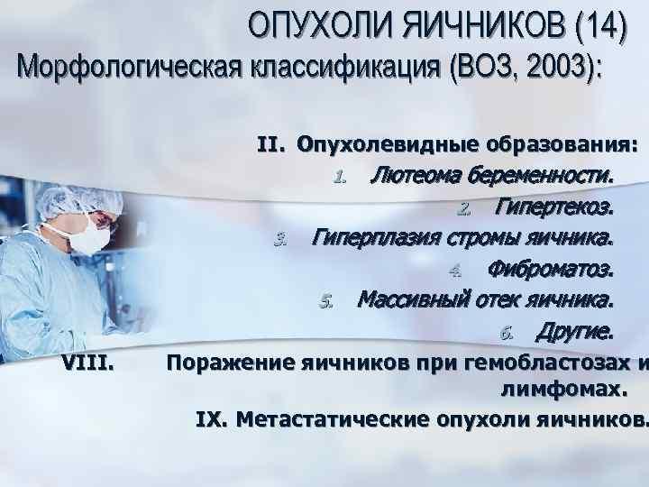 ОПУХОЛИ ЯИЧНИКОВ (14) Морфологическая классификация (ВОЗ, 2003): II. Опухолевидные образования: Лютеома беременности. 2. Гипертекоз.