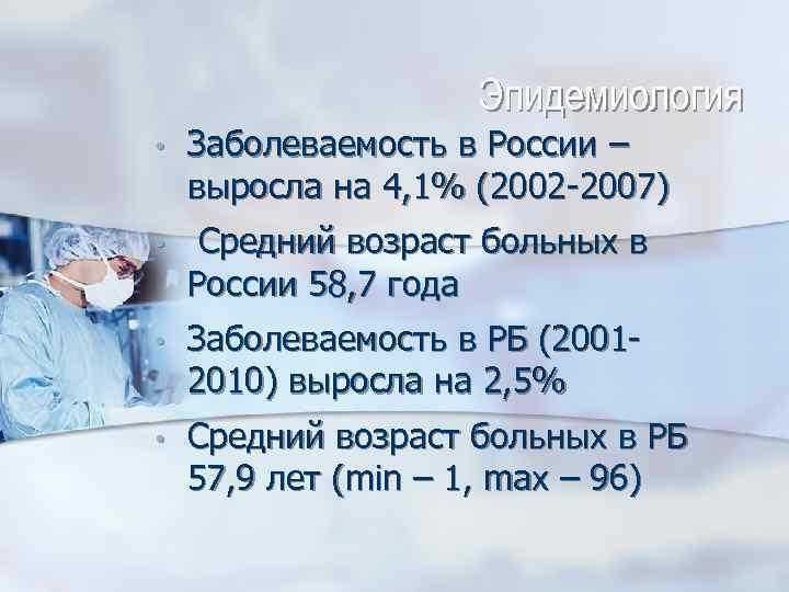Эпидемиология • Заболеваемость в России – выросла на 4, 1% (2002 -2007) • Средний