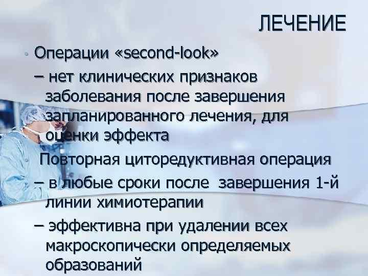 ЛЕЧЕНИЕ • • Операции «second-look» – нет клинических признаков заболевания после завершения запланированного лечения,