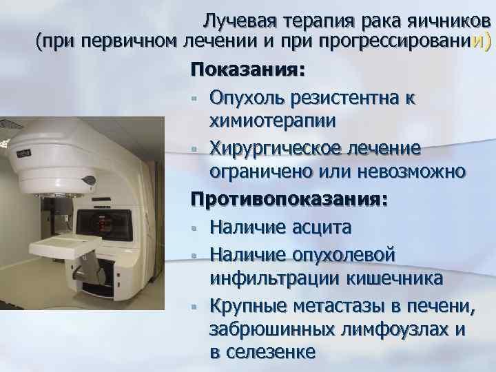 Лучевая терапия рака яичников (при первичном лечении и прогрессировании) Показания: § Опухоль резистентна к