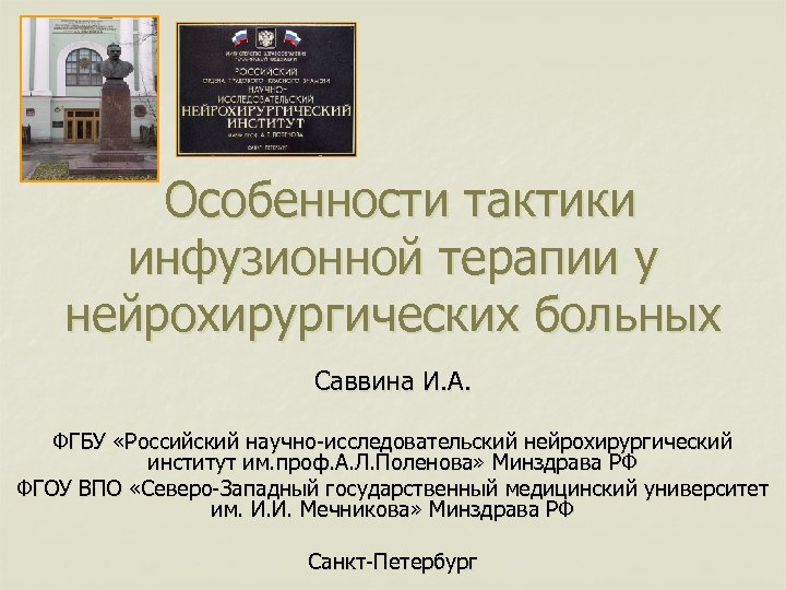 Особенности тактики инфузионной терапии у нейрохирургических больных Саввина И. А. ФГБУ «Российский научно-исследовательский