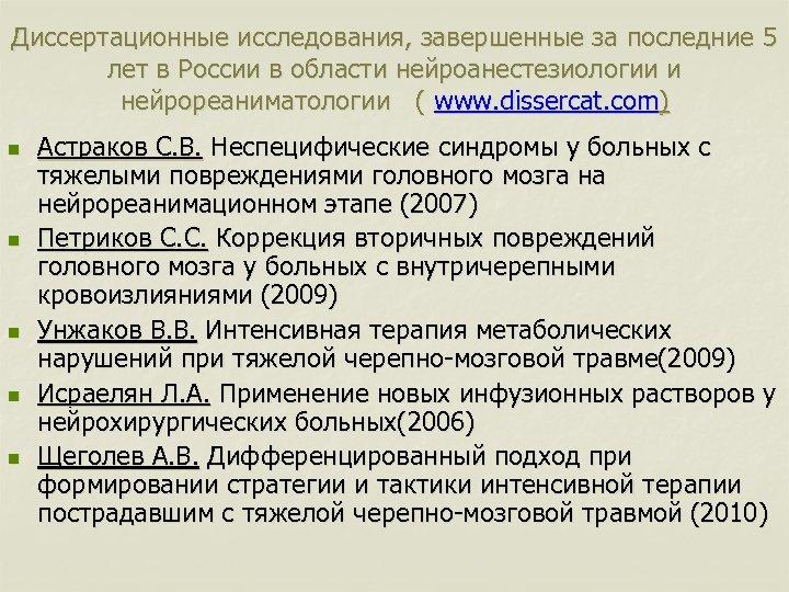 Диссертационные исследования, завершенные за последние 5 лет в России в области нейроанестезиологии и нейрореаниматологии