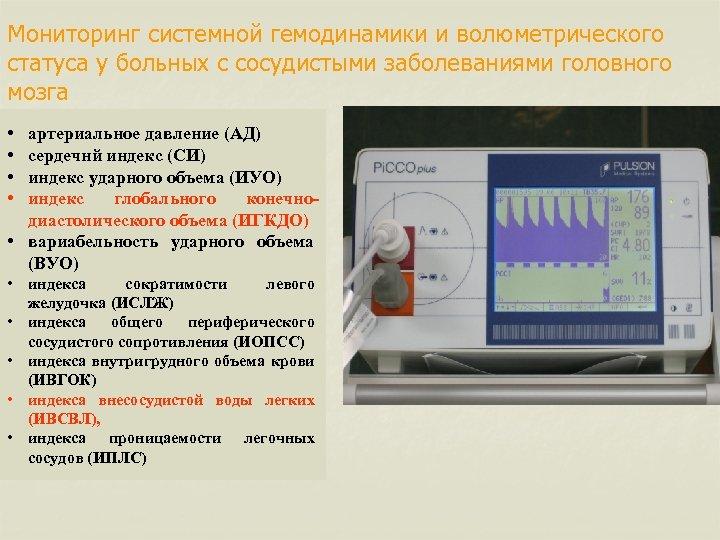 Мониторинг системной гемодинамики и волюметрического статуса у больных с сосудистыми заболеваниями головного мозга •