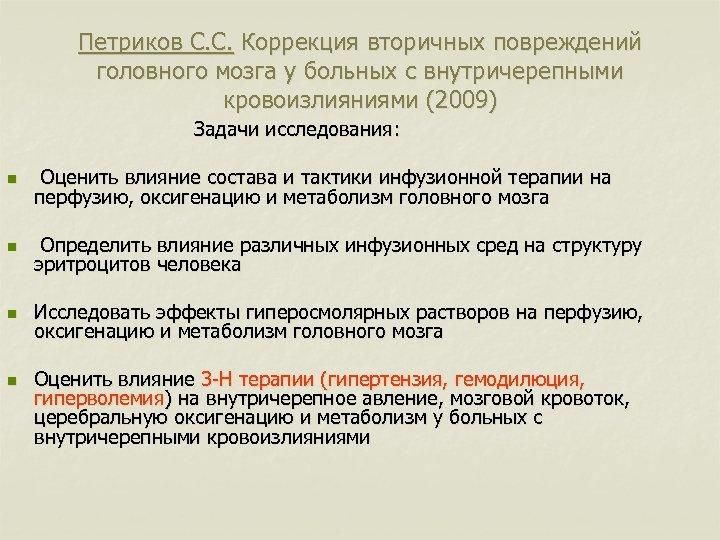 Петриков С. С. Коррекция вторичных повреждений головного мозга у больных с внутричерепными кровоизлияниями (2009)