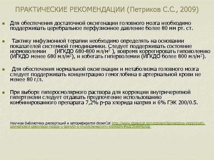 ПРАКТИЧЕСКИЕ РЕКОМЕНДАЦИИ (Петриков С. С. , 2009) n n Для обеспечения достаточной оксигенации головного