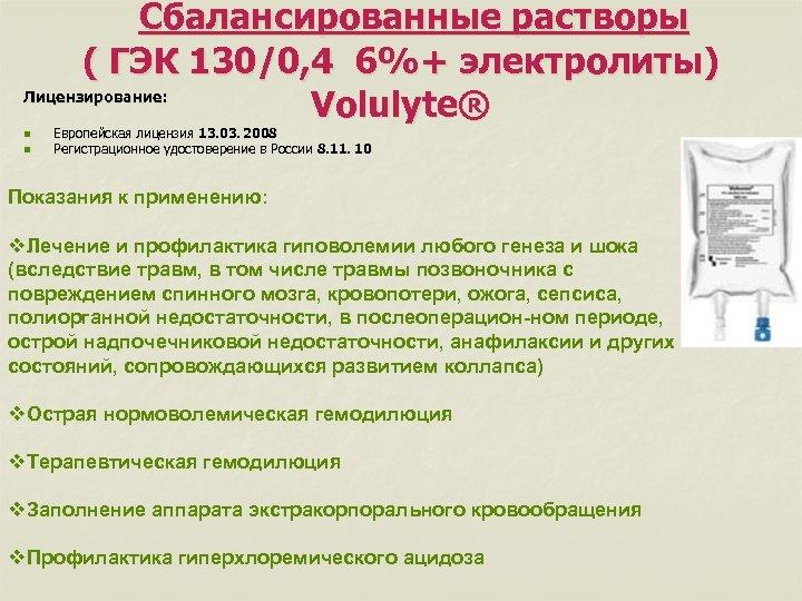 Сбалансированные растворы ( ГЭК 130/0, 4 6%+ электролиты) Лицензирование: Volulyte® n n Европейская