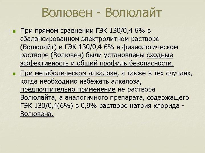 Волювен - Волюлайт n n При прямом сравнении ГЭК 130/0, 4 6% в сбалансированном