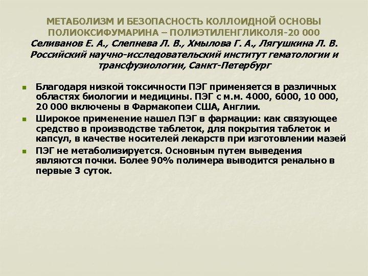 МЕТАБОЛИЗМ И БЕЗОПАСНОСТЬ КОЛЛОИДНОЙ ОСНОВЫ ПОЛИОКСИФУМАРИНА – ПОЛИЭТИЛЕНГЛИКОЛЯ-20 000 Селиванов Е. А. , Слепнева
