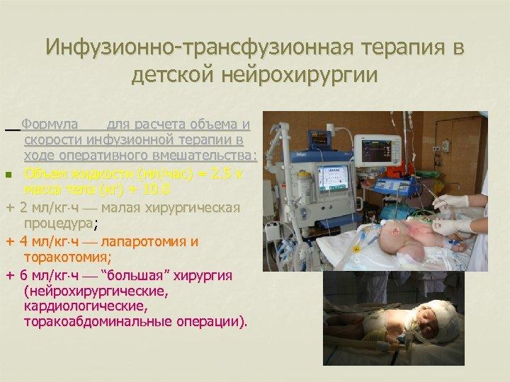 Инфузионно-трансфузионная терапия в детской нейрохирургии Формула для расчета объема и скорости инфузионной терапии в