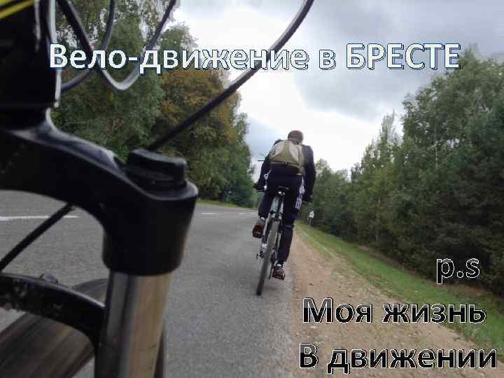 Вело-движение в БРЕСТЕ p. s Моя жизнь В движении