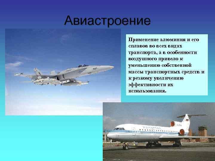 Авиастроение Применение алюминия и его сплавов во всех видах транспорта, а в особенности воздушного