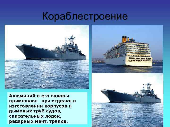 Кораблестроение Алюминий и его сплавы применяют при отделке и изготовлении корпусов и дымовых труб