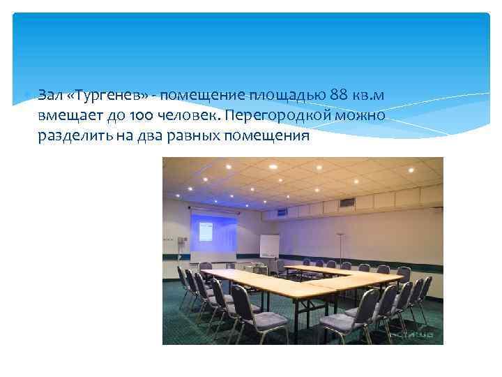 Зал «Тургенев» - помещение площадью 88 кв. м вмещает до 100 человек. Перегородкой