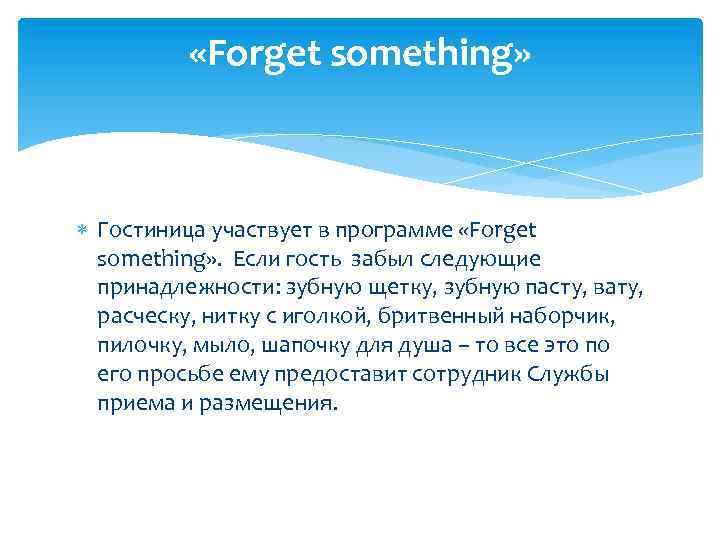 «Forget something» Гостиница участвует в программе «Forget something» . Если гость забыл следующие
