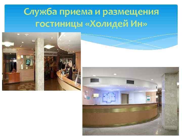 Служба приема и размещения гостиницы «Холидей Ин»