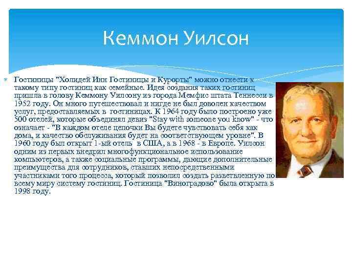 Кеммон Уилсон Гостиницы