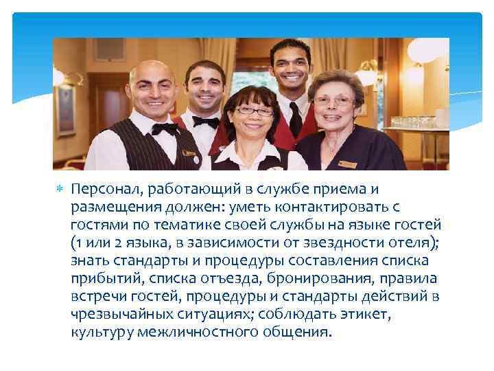 Персонал, работающий в службе приема и размещения должен: уметь контактировать с гостями по