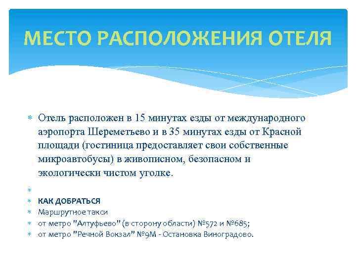 МЕСТО РАСПОЛОЖЕНИЯ ОТЕЛЯ Отель расположен в 15 минутах езды от международного аэропорта Шереметьево и