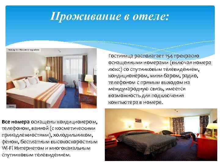 Проживание в отеле: Гостиница располагает 154 прекрасно оснащенными номерами (включая номера люкс) со спутниковым