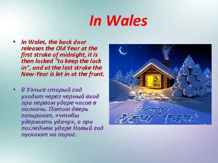 In Wales • In Wales, the back door releases the Old Year at the