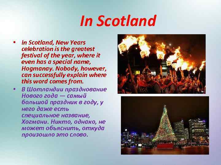 In Scotland • In Scotland, New Years celebration is the greatest festival of the