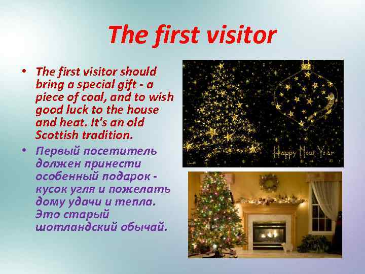 The first visitor • The first visitor should bring a special gift - a