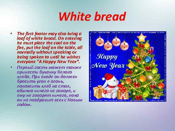White bread • The first footer may also bring a loaf of white bread.