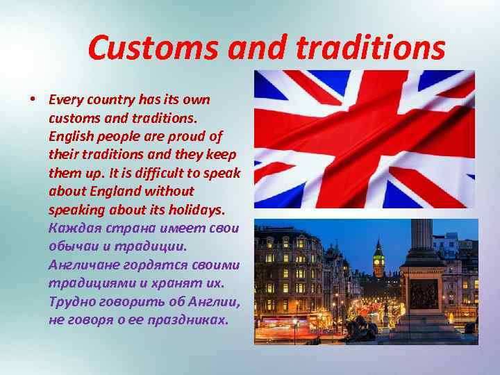 Customs and traditions • Every country has its own customs and traditions. English people