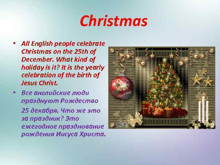 Christmas • All English people celebrate Christmas on the 25 th of December. What