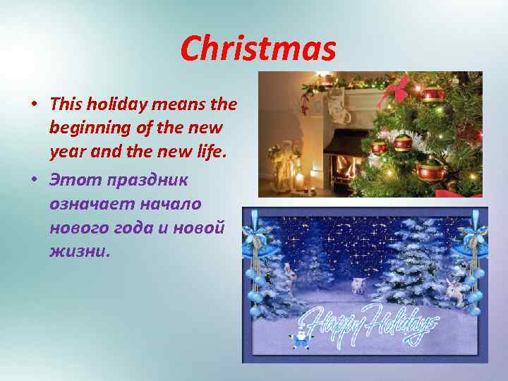 Christmas • This holiday means the beginning of the new year and the new