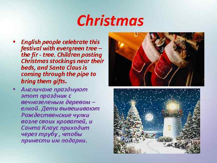 Christmas • English people celebrate this festival with evergreen tree – the fir -