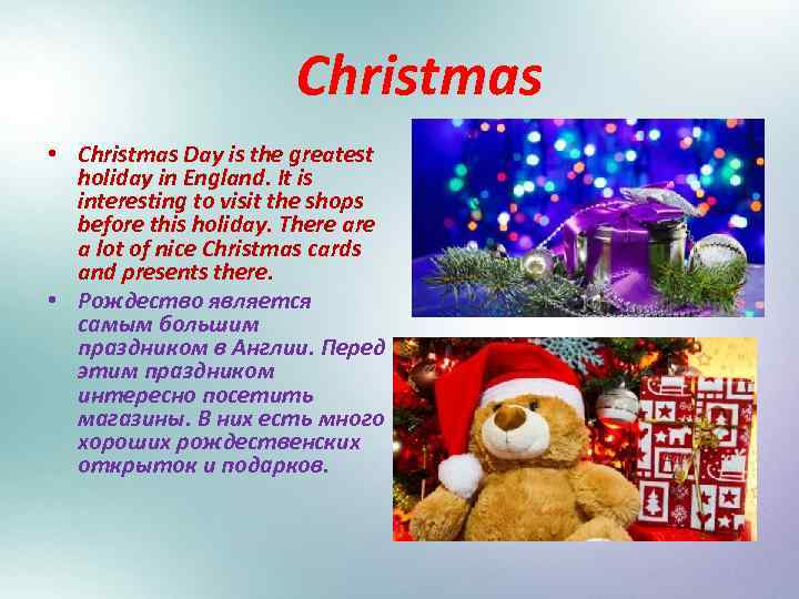 Christmas • Christmas Day is the greatest holiday in England. It is interesting to