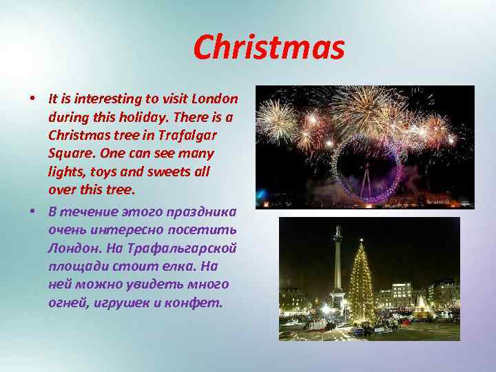 Christmas • It is interesting to visit London during this holiday. There is a
