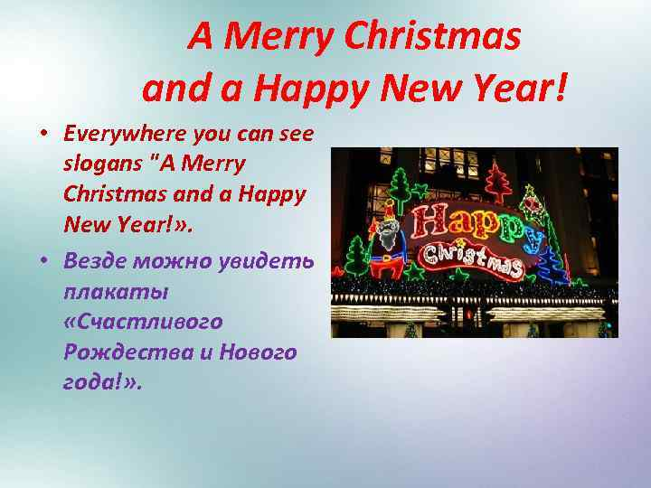 A Merry Christmas and a Happy New Year! • Everywhere you can see slogans