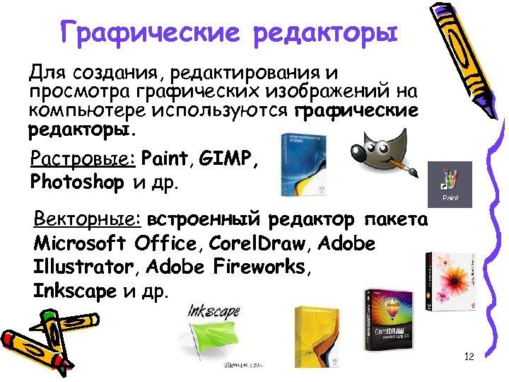 Графические редакторы Для создания, редактирования и просмотра графических изображений на компьютере используются графические редакторы.