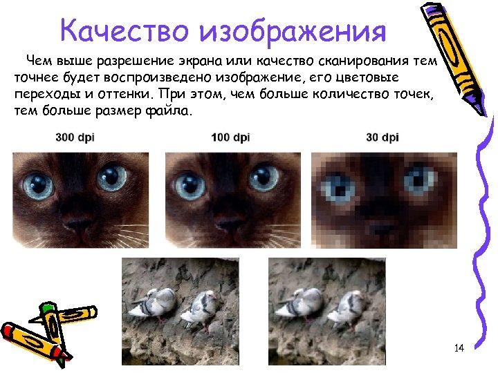 Качество изображения Чем выше разрешение экрана или качество сканирования тем точнее будет воспроизведено изображение,